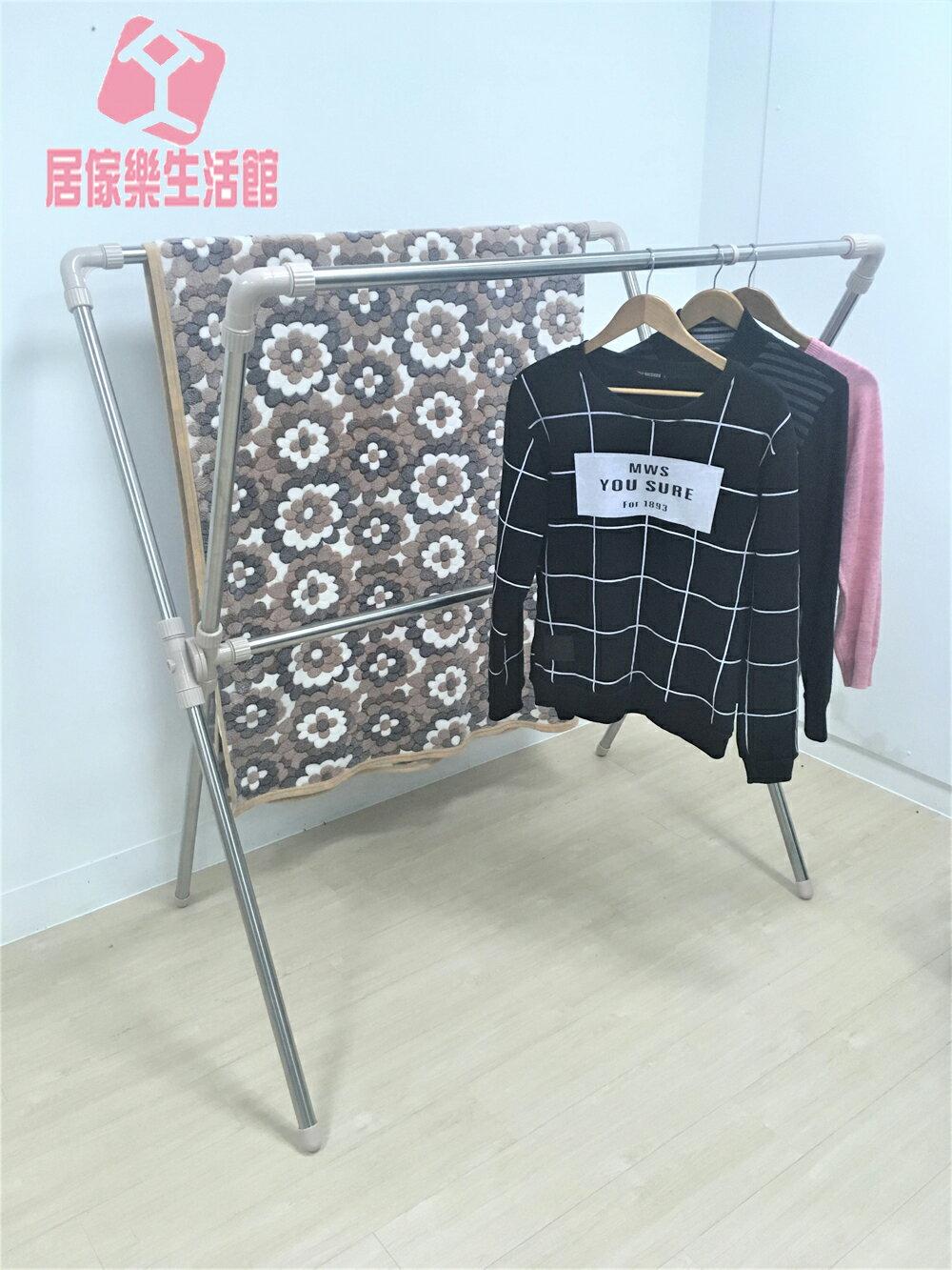 免運費『居傢樂生活館』 X型不鏽鋼伸縮曬衣架/ 晾衣架/衣物收納/ 居傢樂