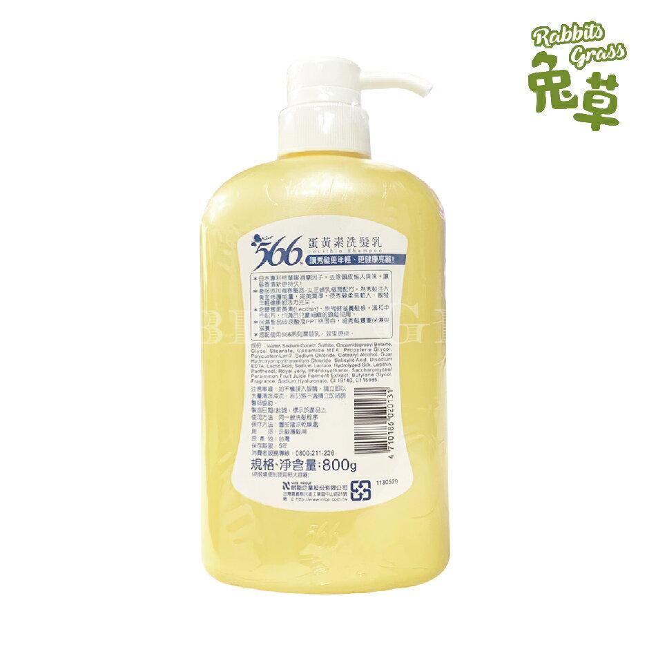 【領券折120】566 洗髮乳800g : 蛋黃素、洗潤雙效、櫻花抗屑