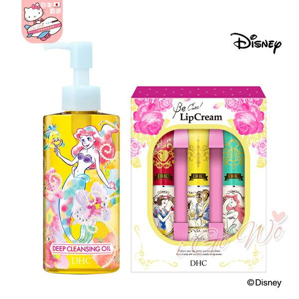 日本 DHC 美人魚 卸妝油 200ml 唇膏1.5g*3 Disney 迪士尼公主系列組合 限定款