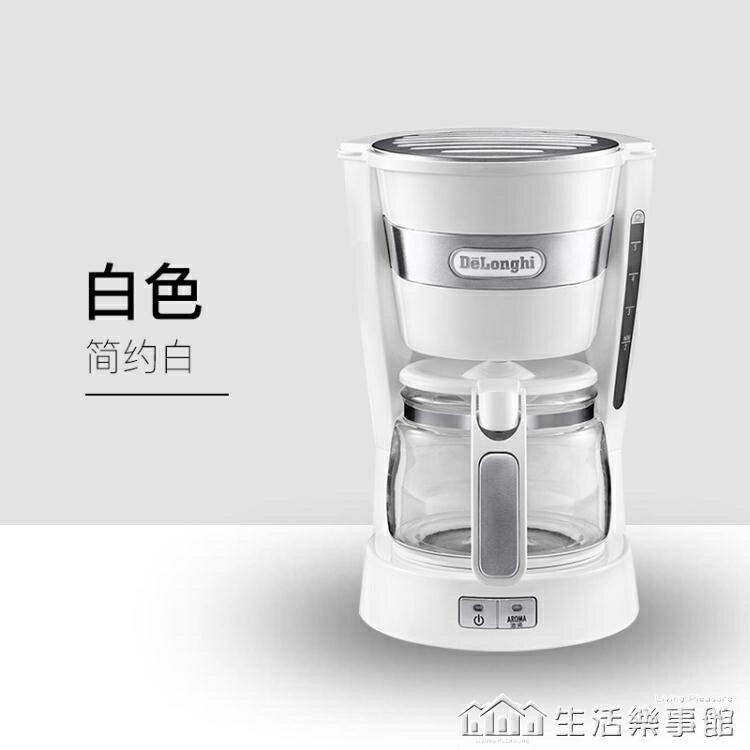 220V 美式咖啡機家用全自動小型滴漏式煮咖啡壺 生活樂事館 母親節禮物