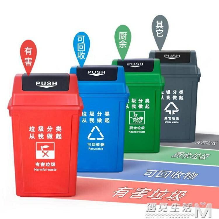四色分類垃圾桶搖蓋環衛戶外大號家用翻蓋商用帶蓋學校小區垃圾箱 遇見生活 母親節禮物