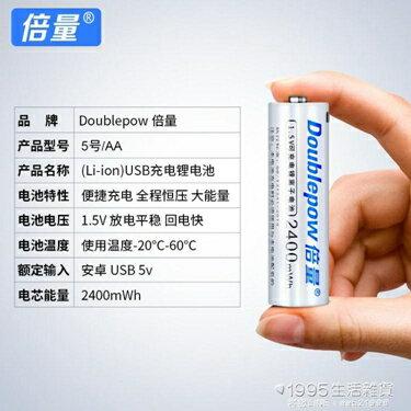 5號1.5v鋰電池大容量USB7號可充電AA五號14500無線鼠標g304 1995生活雜貨NMS 居家生活節