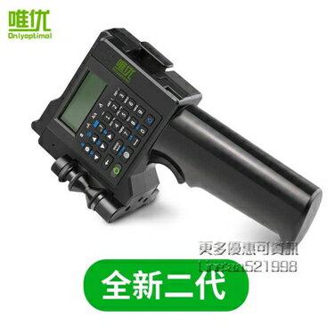 智慧手持式噴碼機全自動生產日期小型口罩打碼器標簽機數字編號價格條碼標價機 每日下殺NMS 聖誕節禮物