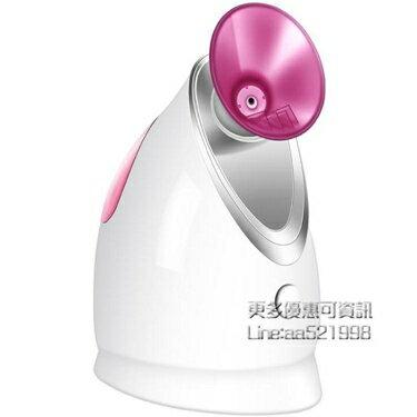 蒸臉器 蒸臉器納米噴霧補水儀冷熱噴機美容儀家用蒸臉儀打開毛孔排毒 每日下殺NMS 母親節禮物
