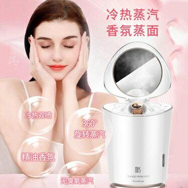 蒸臉器 蒸臉器冷熱雙噴納米噴霧補水蒸臉機家用加濕排毒美容儀 每日下殺NMS 母親節禮物