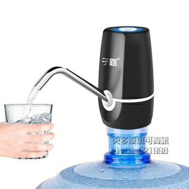 抽水機 桶裝水抽水器礦泉飲水機出水家用電動純凈水桶按壓水器自動上水泵 每日特惠NMS 母親節禮物