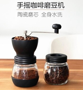 手動咖啡豆研磨機 手搖磨豆機家用小型水洗陶瓷磨芯手工粉碎器  極有家 聖誕節禮物