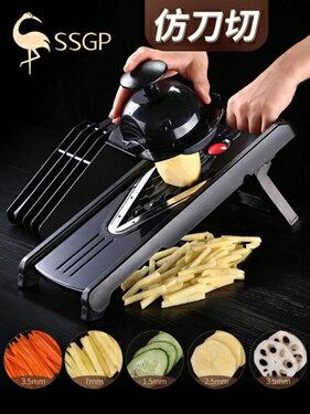 德國SSGP土豆絲切絲器家用多功能薯條土豆片切片刨絲擦絲切菜神器  極有家 母親節禮物