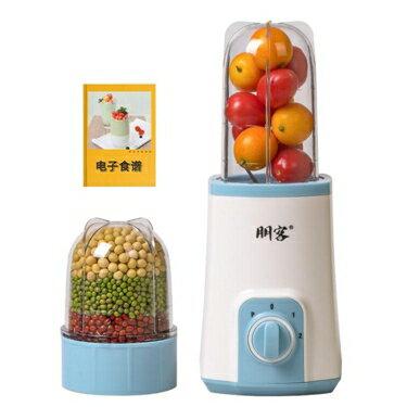 朋客榨汁機家用全自動小型豆漿紮果蔬打料理多功能迷你炸水果汁機    極有家 聖誕節禮物