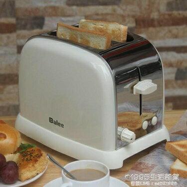麵包機 英版Balee多士爐英倫復古家用不銹鋼全自動吐司機早餐烤面包機2片 1995生活雜貨NMS 母親節禮物