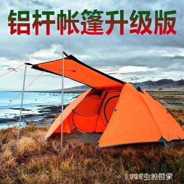 帳篷 戶外2人情侶野外野營單人雙人雙層加厚防暴雨露營裝備 NMS NMS 1995生活雜貨 母親節禮物