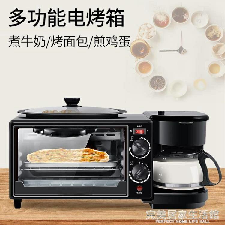 霖葉儂早餐機蒸蛋器微波爐電烤箱一體機家用臺式小型多功能烘焙箱 QA完美居家生活館 聖誕節禮物