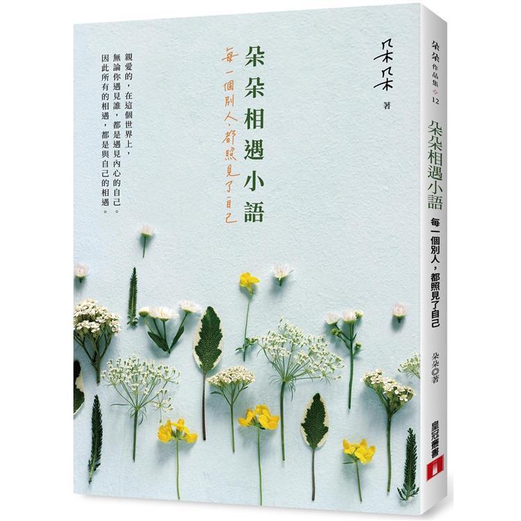 【預購】朵朵相遇小語:每一個別人,都照見了自己 | 拾書所