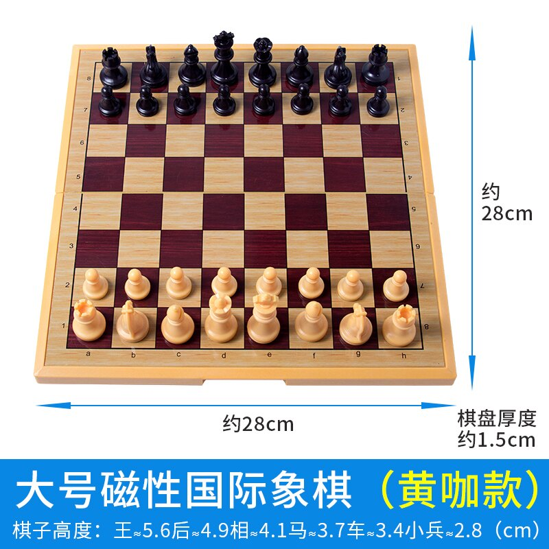 國際象棋 中國象棋飛行棋大號磁性兒童桌面游戲益智棋類跳棋斗獸棋國際象棋【xy3096】