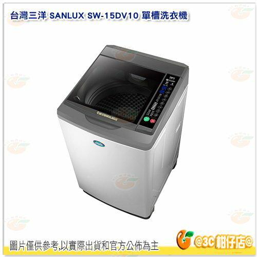 【滿1800元折180】 含運含基本安裝 含安裝 舊機回收 台灣三洋 SANLUX SW-15DV10 單槽 變頻 洗衣機 大容量 15kg 不鏽鋼