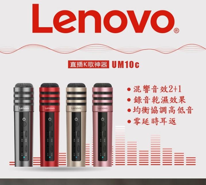 ~迪特軍3C~Lenovo 聯想麥克風 UM10c K歌神器 掌上 KTV 喇叭
