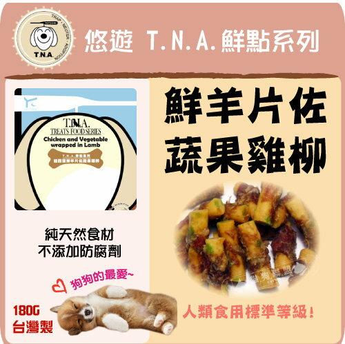 +貓狗樂園+ T.N.A.悠遊鮮點系列【紐西蘭鮮羊片佐蔬果雞柳。180g。台灣製】170元 - 限時優惠好康折扣