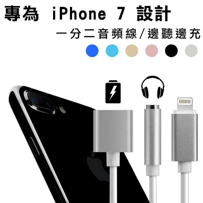 邊聽音樂邊充電 iPhone 7/7 PLUS 充電/音頻 二合一轉接線/Lightning 轉接器 轉接頭 i7 i7+ 耳機轉接線3.5mm耳機+充電孔/IOS 10.2 以下適用/TIS購物館