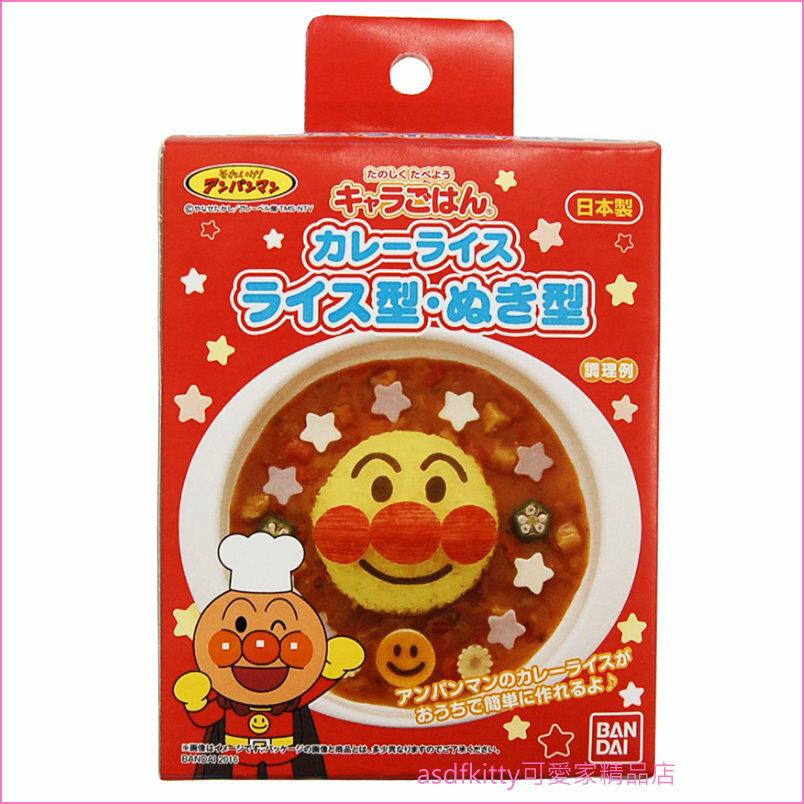 asdfkitty可愛家☆麵包超人半立體飯糰模型含起司壓模-咖哩飯.便當都好用-日本製