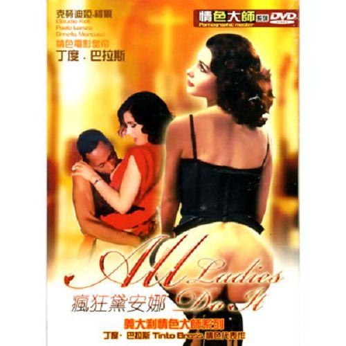 【超取299免運】瘋狂黛安娜DVD 未滿18歲禁止購買