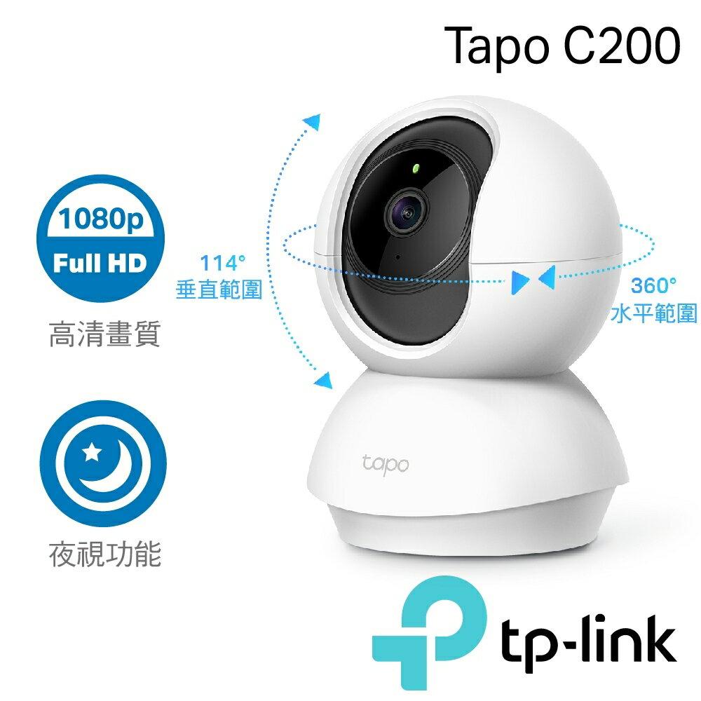 【宏華資訊廣場】TP-Link - Tapo C200 wifi無線可旋轉高清監控網路攝影機/IP CAM/監視器(公司貨)