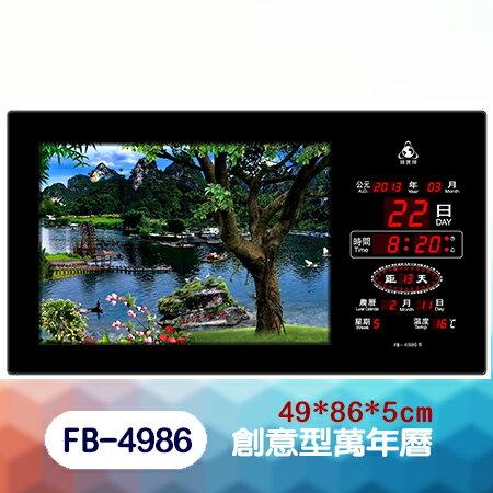 鋒寶 FB-4986型 (山青水秀)電腦萬年曆 電子日曆 鬧鐘 電子鐘