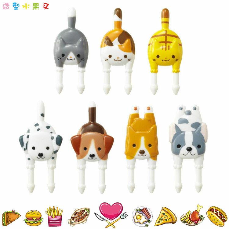 小狗 貓咪 造型 立體 水果叉 食物叉 點心叉 造型叉 蛋糕叉 7入 日本進口正版 162345