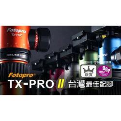 【中壢NOVA-水世界】Fotopro TX-PRO2 PRO-2 球型雲台 鋁鎂合金三腳架 載重12Kg 公司貨