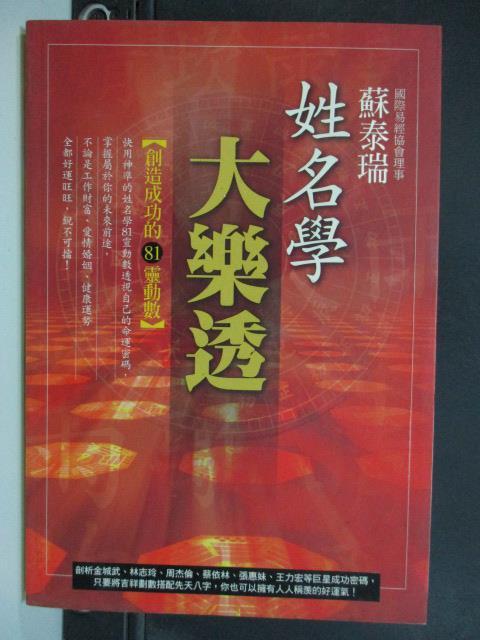 【書寶二手書T1/星相_LBR】姓名學大樂透:創造成功的81靈動數_蘇泰瑞