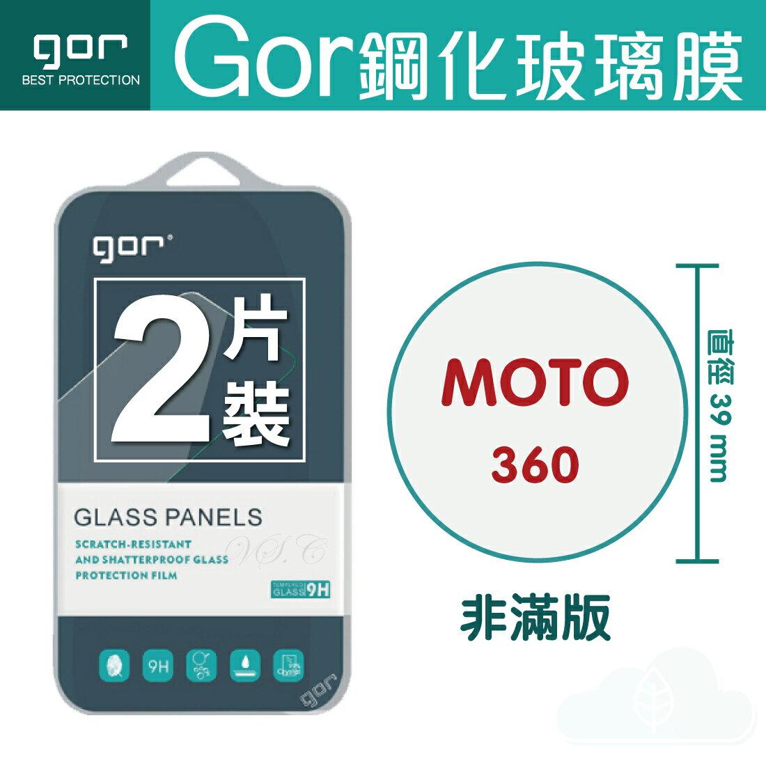 【MOTO】GOR 9H MOTO 360-39mm 智慧 手錶 穿戴裝置 鋼化 玻璃 保護貼 全透明非滿版 兩片裝【全館滿299免運費】 0