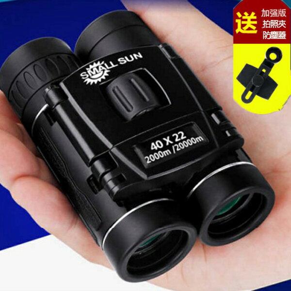 糖衣子輕鬆購【BA0004】10萬米升級版雙筒萬遠鏡高倍高清微光夜視軍備成人兒童戶外便攜望遠鏡