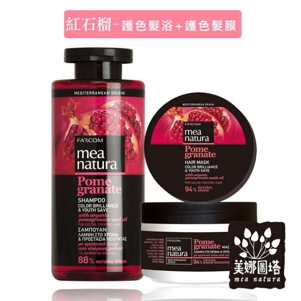 MP美魔 生活小鋪:美娜圖塔紅石榴-亮麗護色髮浴+髮膜組(亮麗護色髮浴300ml+護色髮膜250ml)