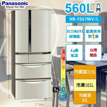 Panasonic 國際牌ECONAVI 變頻六門冰箱 NR-F567MV-L(香檳金)