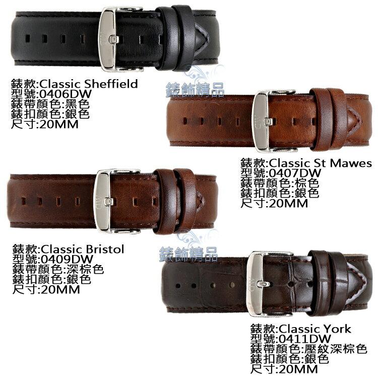 【錶飾精品】現貨 Daniel Wellington 原廠 瑞典 DW錶帶 皮帶 20mm 銀色 0406 0407 0409 0411