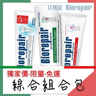 牙膏三入組『全效防護牙膏75ml X1 + 抗敏感牙膏75ml X1 + 亮白修護牙膏 75ml X1 』【貝利達】義大利原裝進口