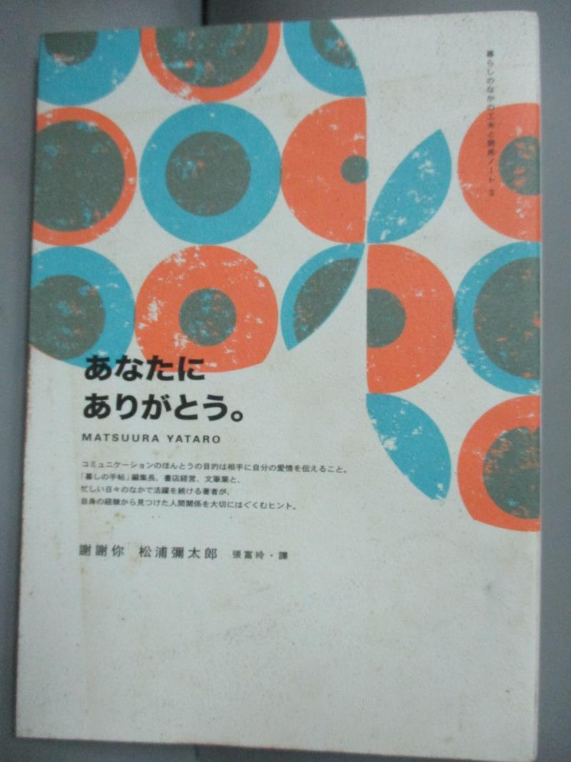 【書寶 書T1/勵志_LJV】謝謝你_張富玲 松浦彌太郎