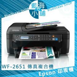 EPSON 愛普生 WF-2651 9合一Wifi雲端雙面傳真複合機