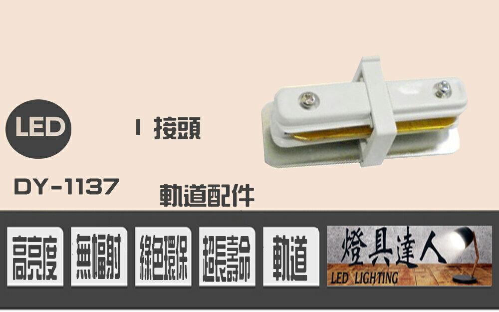 軌道專用配件DY-1137家庭/咖啡廳/居家裝飾/LED/重點照明/餐桌/燈具達人