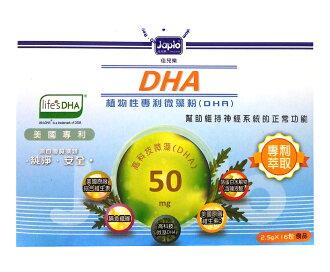 佳兒樂 植物性專利微藻DHA 2.5gX16包【德芳保健藥妝】