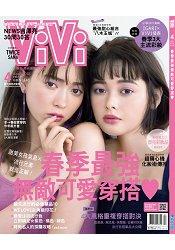 ViVi唯妳時尚國際中文版4月2018第143期
