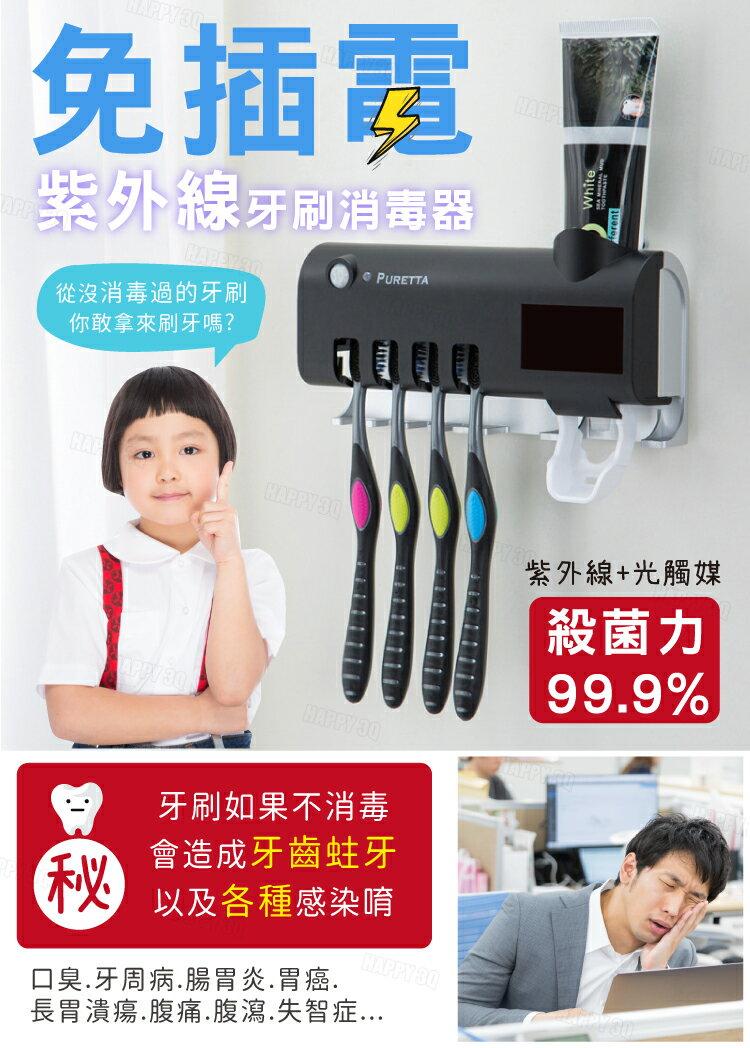 【免插電】Puretta 光觸媒抗菌牙刷架 專利設計防蟲 免打孔太陽能 紫外線 抗菌【AAA5819】 2