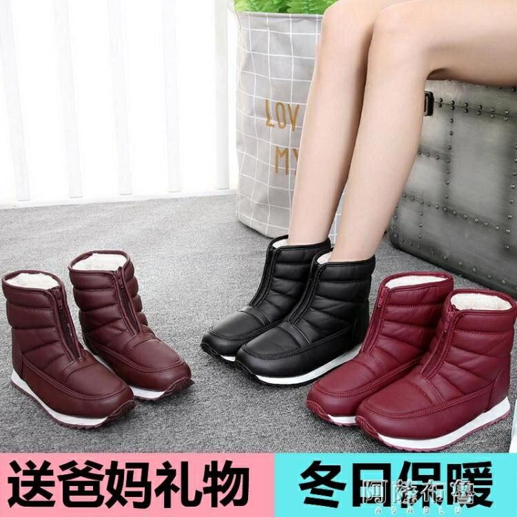 雪地靴 冬季媽媽鞋棉鞋中老雪地靴女防滑男短靴防水保暖短筒平底老人靴