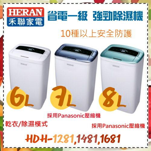 丹尼爾3C影音家電館:【HERAN禾聯】7L除濕機10重以上安全防護《HDH-1481》採用Panasonic壓縮機