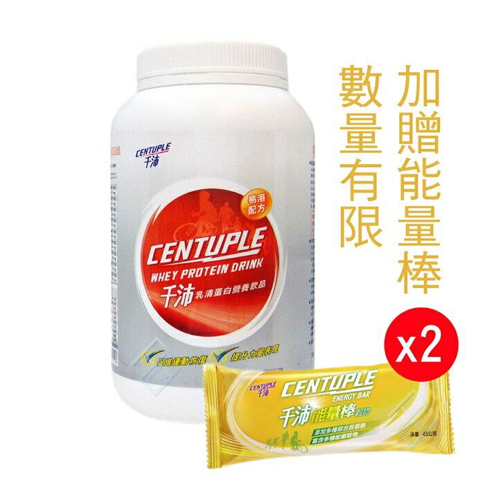 ▼新萬仁 千沛乳清蛋白 營養品 1135g /罐 加贈千沛能量棒兩條 精胺酸 支鏈胺基酸 BCAA