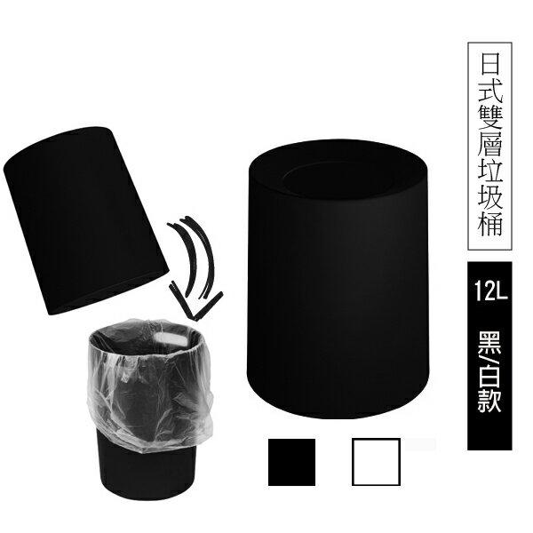 Loxin【SL1531】TRENY日式雙層垃圾桶12L-霧黑/白 (超取限一組) 附內桶 防臭 廚餘桶 收納桶