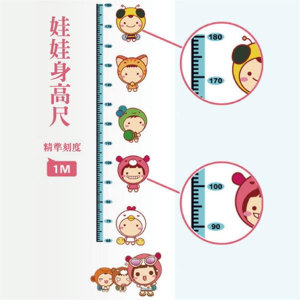 Loxin☆創意可移動壁貼 娃娃身高貼【BF0869】可愛壁貼/壁紙/牆貼/背景貼/裝飾佈置/室內設計裝潢/客廳臥室浴室