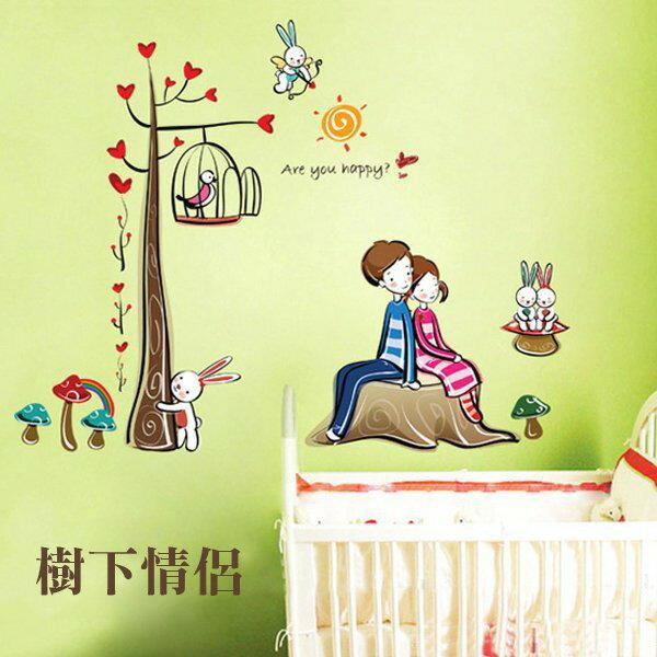 Loxin☆創意可移動壁貼 樹下情侶【BF0872】DIY組合壁貼/壁紙/牆貼/背景貼/裝飾佈置/室內設計裝潢/客廳臥室浴室