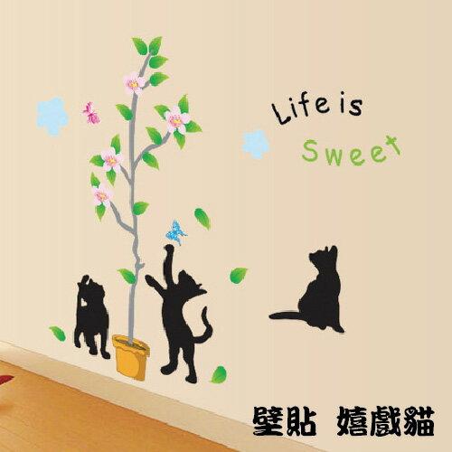 Loxin 創意可移動壁貼 嬉戲貓【BF0876】DIY組合壁貼/壁紙/牆貼/背景貼