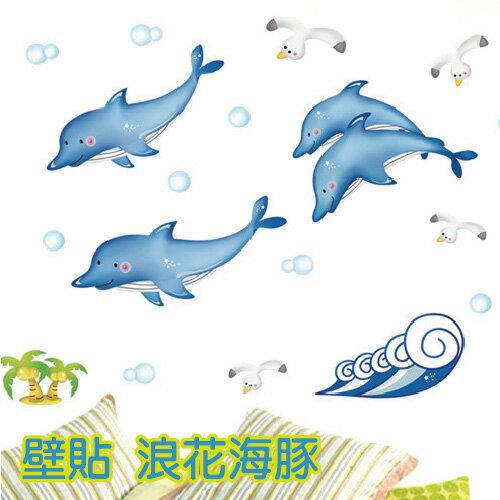 Loxin 居家收納精品:Loxin創意壁貼浪花海豚【BF0955】DIY組合壁貼壁紙牆貼背景貼