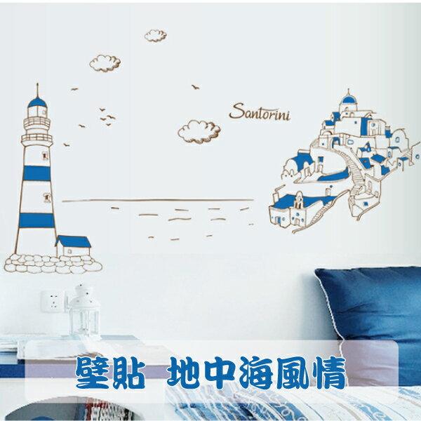 Loxin 居家收納精品:Loxin創意可移動壁貼地中海風情【BF0983】DIY組合壁貼壁紙牆貼背景貼
